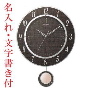 名入れ 時計 文字書き代金込み 振り子付時計 壁掛け時計 電波時計 8MX403SR23 リズム RHYTHM 取り寄せ品 morimototokeiten