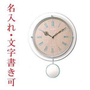 ガラス面へ名入れ 時計 文字書き代金込み 振り子付時計 壁掛け時計 8MX404SR03 リズム RHYTHM 裏面への文字入れ不可 取り寄せ品 morimototokeiten