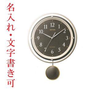 ガラス面へ名入れ 時計 文字書き代金込み 振り子付時計 壁掛け時計 8MX404SR06 リズム RHYTHM 裏面への文字入れ不可 取り寄せ品 morimototokeiten