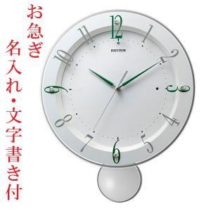 お急ぎ便 名入れ 時計 文字入れ付き 振り子付時計 壁掛け時計 電波時計 8MX408SR03 リズム RHYTHM|morimototokeiten