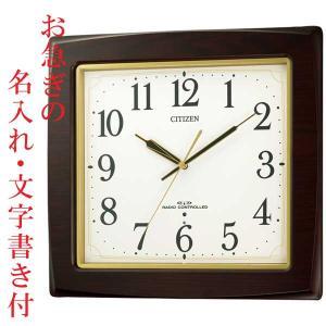 お急ぎ便 名入れ 時計 文字いれ 代金込み 壁掛時計 シチズン 電波時計 ネムリーナアスカ 掛け時計8MY455-006 代金引換不可|morimototokeiten