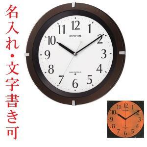 名入れ時計 文字書き代金込み 壁掛け時計 暗くなると文字板が光る 電波時計 8MY460SR06 取り寄せ品 代金引換不可|morimototokeiten