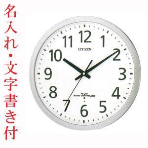 名入れ 時計 文字いれ 代金込み 直径350mmオフィスタイプの壁掛け時計シチズン電波時計8MY462-019 取り寄せ品 代金引換不可|morimototokeiten