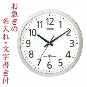 お急ぎ便 名入れ 時計 文字入れ付き 直径350mmオフィスタイプの壁掛け時計シチズン電波時計8MY462-019 代金引換不可|morimototokeiten