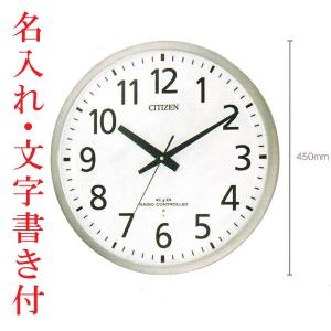 名入れ 時計 文字いれ 代金込み 直径450mm オフィスタイプ 壁掛け時計 シチズン 電波時計 8MY463-019 取り寄せ品 代金引換不可|morimototokeiten