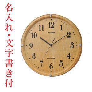 ガラス面へ名入れ時計 文字書き代金込み 壁掛け時計 電波時計 8MY501SR07 取り寄せ品|morimototokeiten