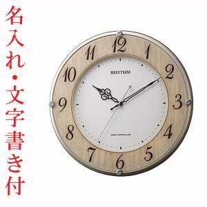 ガラスへ名入れ 時計 文字書き代金込み 壁掛け時計 電波時計 8MY506SR23 連続秒針 スイープ 取り寄せ品|morimototokeiten