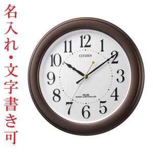 お急ぎ便 名入れ 時計 文字入れ付き 壁掛け時計 電波時計 8MY509-006 連続秒針 スイープ CITIZEN シチズン 代金引換不可|morimototokeiten