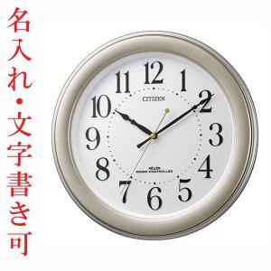 お急ぎ便 名入れ 時計 文字入れ付き 壁掛け時計 電波時計 8MY509-018 連続秒針 スイープ CITIZEN シチズン 代金引換不可|morimototokeiten