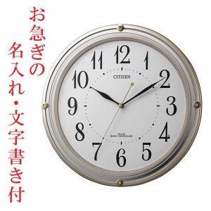 お急ぎ便 名入れ 時計 文字入れ付き 壁掛け時計 電波時計 8MY516-018 連続秒針 スイープ CITIZEN シチズン 代金引換不可|morimototokeiten