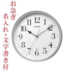 お急ぎ便 名入れ 時計 文字入れ付き 暗くなると秒針を止め 音がしない 壁掛け時計 電波時計 8MY528-004 連続秒針 スイープ CITIZEN シチズン|morimototokeiten