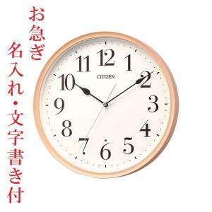お急ぎ便 名入れ 時計 文字入れ付き 暗くなると秒針を止め 音がしない 壁掛け時計 電波時計 8MY528-013 連続秒針 スイープ CITIZEN シチズン|morimototokeiten