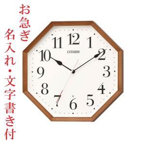 お急ぎ便 名入れ時計 文字書き込み 暗くなると秒針を止め 音がしない 壁掛け時計 電波時計 8MY531-006 連続秒針 スイープ CITIZEN シチズン|morimototokeiten