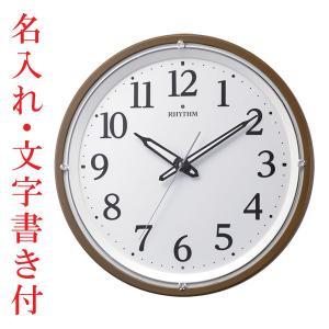 名入れ時計 文字入れ付き 壁掛け時計 暗くなると文字板が光る 電波時計 8MY532SR06 取り寄せ品|morimototokeiten
