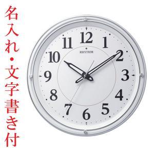 名入れ時計 文字入れ付き 壁掛け時計 暗くなると文字板が光る 電波時計 8MY533SR03 取り寄せ品|morimototokeiten