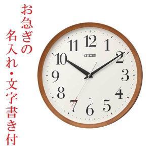 お急ぎ便 名入れ時計 文字書き込み 暗くなると秒針を止め 音がしない 壁掛け時計 電波時計 8MY535-006 連続秒針 スイープ CITIZEN シチズン|morimototokeiten