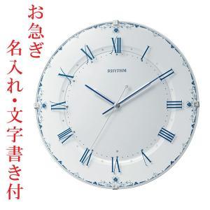 お急ぎ便 名入れ時計 文字入れ付き 暗くなると秒針を止め 音がしない 壁掛け時計 電波時計 8MY539SR04 連続秒針|morimototokeiten