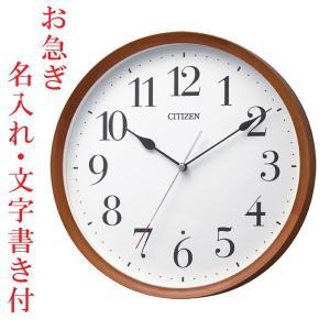 お急ぎ便 名入れ時計 文字入れ付き 暗くなると秒針を止め 音がしない 壁掛け時計 電波時計 8MY540-006 連続秒針 スイープ CITIZEN シチズン|morimototokeiten