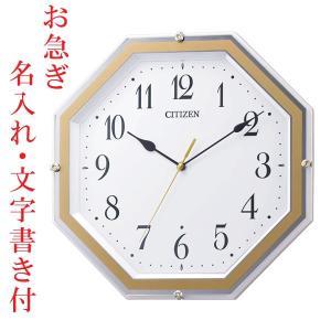 お急ぎ便 名入れ時計 文字入れ付き 暗くなると秒針を止め 音がしない 壁掛け時計 電波時計 8MY544-003 連続秒針 スイープ CITIZEN シチズン|morimototokeiten