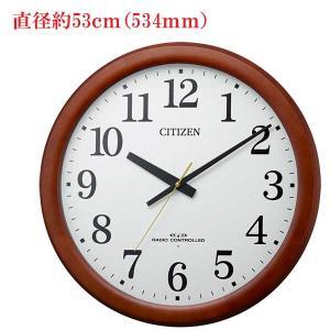直径約53cm シチズン 電波時計 CITIZEN 暗くなると秒針 音のしない 大きな壁掛け時計 8MY548-006 裏面のみ文字入れ対応、有料 取り寄せ品|morimototokeiten