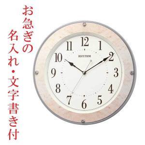 お急ぎ便 名入れ 時計 文字入れ付き 暗くなると秒針を止め 音がしない 壁掛け時計 電波時計 8MY549SR38 連続秒針 スイープ リズム時計|morimototokeiten