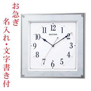 お急ぎ便 名入れ 時計 文字入れ付き 暗くなると秒針を止め 音がしない 壁掛け時計 電波時計 8MY550SR04 連続秒針 スイープ リズム時計|morimototokeiten