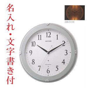 名入れ時計 メッセージ 文字書き代金込み 壁掛け時計 暗くなると文字板が光る 電波時計 8MYA23SR04  取り寄せ品 代金引換不可|morimototokeiten
