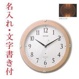 名入れ 時計 メッセージ 文字書き代金込み 壁掛け時計 暗くなると文字板が光る 電波時計 8MYA23SR13  取り寄せ品 代金引換不可|morimototokeiten