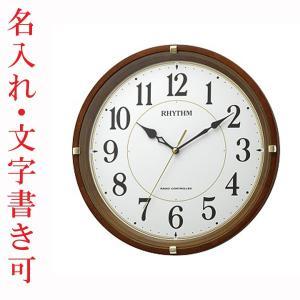 名入れ 時計 文字書き代金込み 壁掛け時計 電波時計 8MYA32SR06 連続秒針 スイープ 取り寄せ品|morimototokeiten