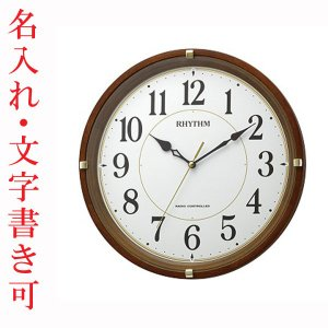 お急ぎ便 名入れ 時計 文字入れ付き 壁掛け時計 電波時計 8MYA32SR06 連続秒針 スイープ 代金引換不可|morimototokeiten