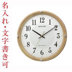 名入れ 時計 文字書き代金込み 壁掛け時計 電波時計 8MYA32SR07 連続秒針 スイープ 取り寄せ品|morimototokeiten