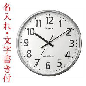 名入れ時計 文字書き込み 壁掛け時計シチズン電波時計 8MYA39-019 暗くなると秒針を止め 音がしない 取り寄せ品|morimototokeiten