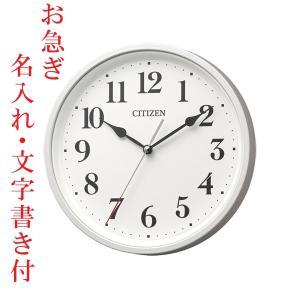 お急ぎ便 名入れ時計 文字書き込み 壁掛け時計 電波時計 8MYA42-003 連続秒針 スイープ CITIZEN シチズン 置掛兼用|morimototokeiten