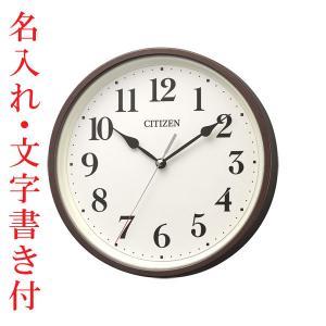お急ぎ便 名入れ時計 文字書き込み 壁掛け時計 電波時計 8MYA42-006 連続秒針 スイープ CITIZEN シチズン 置掛兼用|morimototokeiten