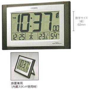 壁掛け時計 置き時計 電波時計 シチズン デジタル 掛時計 パルデジット 置掛兼用 8RZ096-023 文字 名入れ対応、有料 取り寄せ品|morimototokeiten