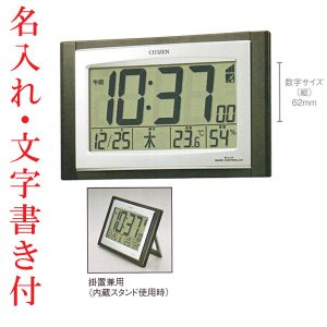 名入れ時計 文字書き付き 壁掛け時計 置き時計 電波時計 シチズン デジタル 掛時計 パルデジット 置掛兼用 8RZ096-023 取り寄せ品|morimototokeiten