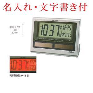 名入れ時計 文字書き付き 電子音 シチズン ソーラー 電波時計 ライト付 CITIZEN デジタル 目覚まし時計 8RZ125-019 取り寄せ品 代金引換不可 morimototokeiten