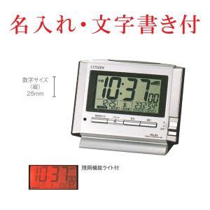 名入れ時計 文字書き付き 電子音 シチズン 電波時計 ライト付 CITIZEN デジタル 目覚まし時計 8RZ134-019 取り寄せ品 代金引換不可|morimototokeiten