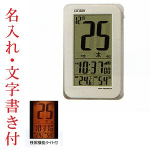 名入れ時計 文字書き付き 壁掛け時計 シチズン 電波時計 CITIZEN デジタル 置き時計 電子音 目覚まし時計 8RZ139-003 取り寄せ品 代金引換不可|morimototokeiten