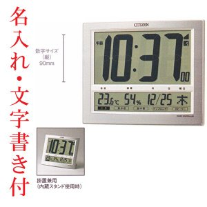 名入れ時計 文字書き付き 壁掛け時計 シチズン 置き時計 デジタル 電波時計 パルデジット 掛時計 8RZ140-019 置掛兼用 取り寄せ品 代金引換不可|morimototokeiten