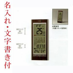 名入れ時計 文字書き付き シチズン 壁掛け時計 デジタル 電波時計 パルデジット 掛時計 8RZ142-023 置掛兼用|morimototokeiten