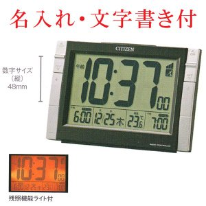 名入れ時計 文字書き付き 電子音 シチズン 電波時計 ライト付 CITIZEN デジタル 目覚まし時計 8RZ150-002 取り寄せ品 代金引換不可|morimototokeiten