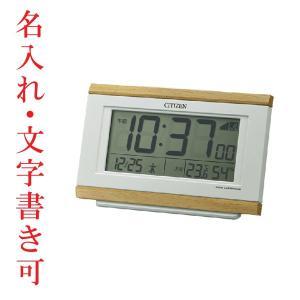名入れ時計 文字入れ付き 電子音 シチズン 電波時計 ライト付 CITIZEN デジタル 目覚まし時計 8RZ161-007 文字 取り寄せ品|morimototokeiten