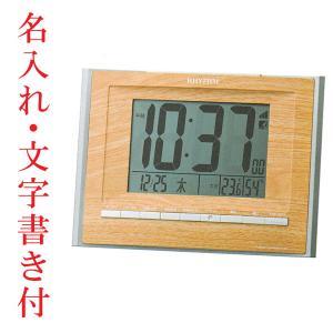裏面へ名入れ時計 文字書き代金込み 壁掛け時計 置き時計 掛置兼用 8RZ172SR07 リズム 電波時計 RHYTHM デジタル 取り寄せ品 代金引換不可|morimototokeiten