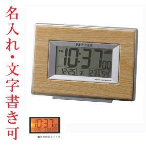 裏面のみ名入れ時計 文字入れ付き 電子音 リズム時計 電波時計 ライト付 RHYTHM デジタル 目覚まし時計 8RZ174SR07 取り寄せ品|morimototokeiten