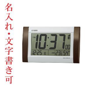 名入れ時計 文字入れ付き 電子音 シチズン 電波時計 アラーム付き CITIZEN デジタル 掛け時計 置き時計 置掛兼用 8RZ188-0016 取り寄せ品|morimototokeiten