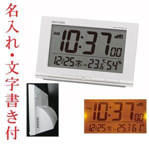 裏面のみ名入れ時計 文字入れ付き 電子音 リズム時計 電波時計 ライト付 RHYTHM デジタル 目覚まし時計 8RZ193SR03 取り寄せ品|morimototokeiten