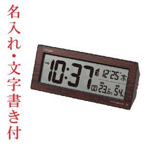 名入れ時計 文字入れ付き 電子音 シチズン 電波時計 ライト付 CITIZEN デジタル 目覚まし時計 8RZ195-023 文字 取り寄せ品|morimototokeiten