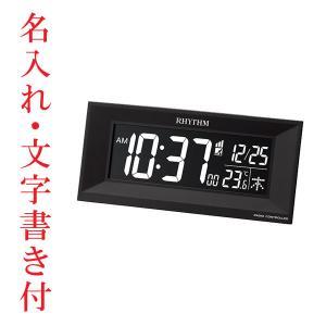裏面のみ 名入れ時計 文字入れ付き リズム時計 電波時計 家庭用コンセント使用 デジタル 電子音 目覚時計 8RZ196SR02 取り寄せ品|morimototokeiten