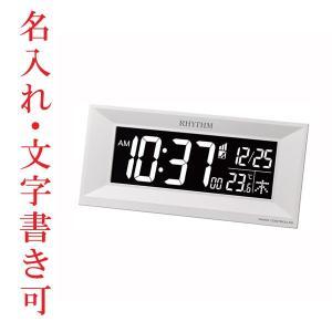 裏面のみ 名入れ時計 文字入れ付き リズム時計 電波時計 家庭用コンセント使用 デジタル 電子音 目覚時計 8RZ196SR03 取り寄せ品|morimototokeiten